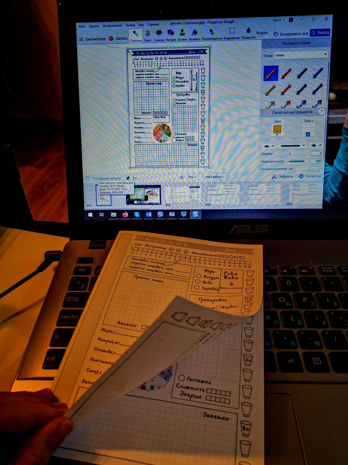 Фитнес дневник 4 страницы